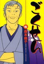 Gokusen 6 Manga
