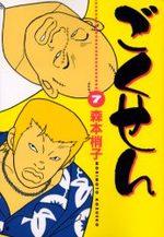 Gokusen 7 Manga