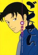 Gokusen 8 Manga