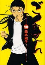 Gokusen 10 Manga