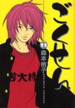 Gokusen 11 Manga