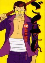 Gokusen 12 Manga
