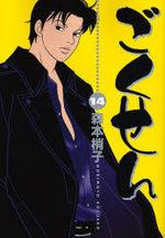 Gokusen 14 Manga