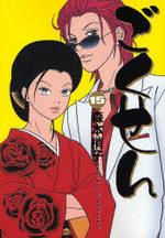 Gokusen 15 Manga