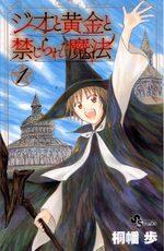 Jio to Ôgon to Kinjirareta Mahô 1 Manga