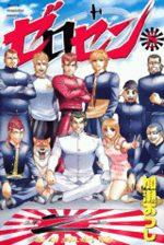 Zerosen 8 Manga