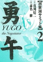 Yugo the Negotiator - Toyako Summit-hen 2