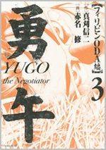 Yugo the Negotiator - Philippine Oda-Hen 3 Manga
