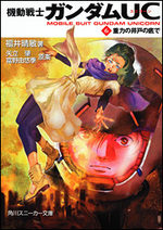 Kidou Senshi Gundam UC 6 Roman