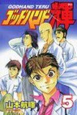 God Hand Teru 5 Manga