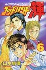 God Hand Teru 6 Manga