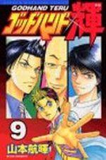 God Hand Teru 9 Manga