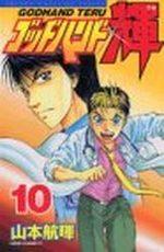 God Hand Teru 10 Manga