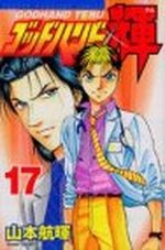 God Hand Teru 17 Manga