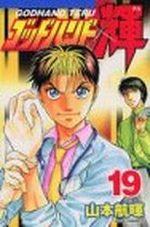 God Hand Teru 19 Manga