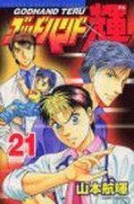 God Hand Teru 21 Manga