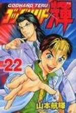 God Hand Teru 22 Manga