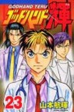 God Hand Teru 23 Manga