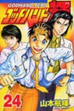 God Hand Teru 24 Manga