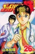 God Hand Teru 26 Manga