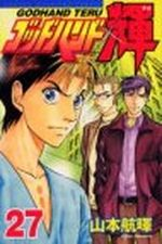 God Hand Teru 27 Manga