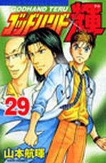 God Hand Teru 29 Manga