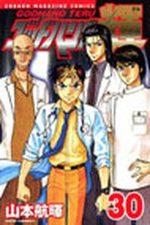 God Hand Teru 30 Manga