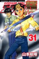 God Hand Teru 31 Manga
