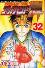 God Hand Teru 32 Manga