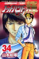 God Hand Teru 34 Manga