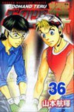 God Hand Teru 36 Manga