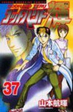 God Hand Teru 37 Manga