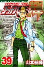 God Hand Teru 39 Manga