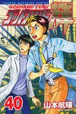 God Hand Teru 40 Manga