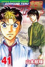 God Hand Teru 41 Manga