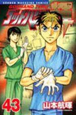 God Hand Teru 43 Manga