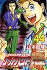 God Hand Teru 44 Manga
