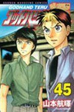 God Hand Teru 45 Manga