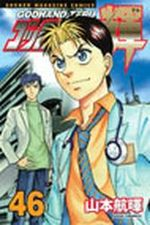 God Hand Teru 46 Manga