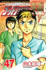 God Hand Teru 47 Manga