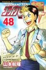 God Hand Teru 48 Manga