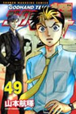 God Hand Teru 49 Manga