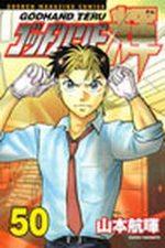 God Hand Teru 50 Manga