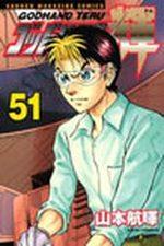 God Hand Teru 51 Manga