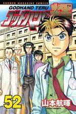 God Hand Teru 52 Manga
