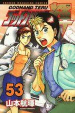 God Hand Teru 53 Manga