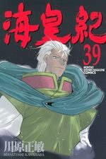 Kaiôki 39