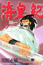 Kaiôki 43