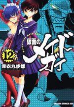 couverture, jaquette Kamen no Maid Guy 12