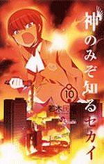 Que sa volonté soit faite 10 Manga